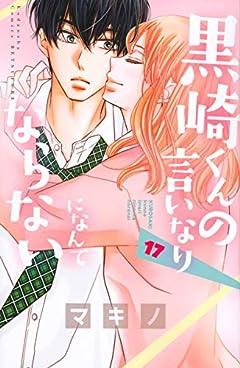 黒崎くんの言いなりになんてならない(17) (講談社コミックス別冊フレンド)