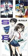 SE コミック 1-3巻セット (ジェッツコミックス)