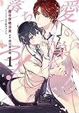愛の巣へ落ちろ! 1 (HANAMARU COMICS PREMIUM)