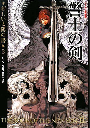警士の剣(新装版 新しい太陽の書3) (ハヤカワ文庫SF)