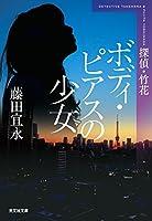 ボディ・ピアスの少女 新装版: 探偵・竹花 (光文社文庫)