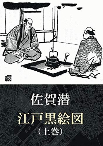 江戸黒絵図(上巻)の詳細を見る