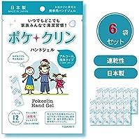 ポケクリン ハンドジェル スティック12包入り 携帯用ハンドジェル 日本製 送料無料 在庫あり 6個セット