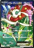 フラージェスEX(SR) /ポケモンカードXY ファントムゲート(PMXY4)/シングルカード