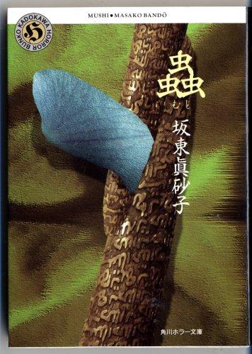 蟲 (角川ホラー文庫)