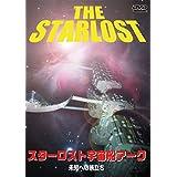 スターロスト宇宙船アーク 未知への旅立ち [DVD]