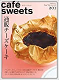 cafe-sweets vol.201