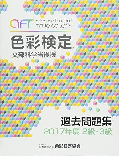 色彩検定過去問題集2017年度2・3級