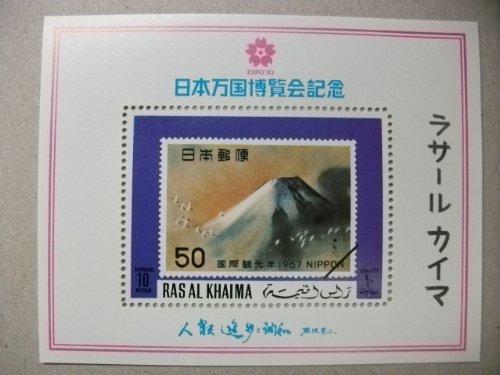 RAS AL KHAIMA『大阪万博』