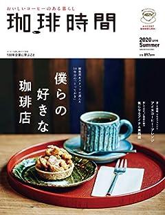珈琲時間 2020年 8 月号 [雑誌]