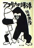 アフリカの爆弾 (角川文庫 緑 305-2)
