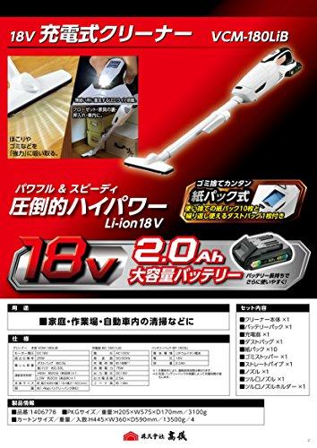 高儀『EARTHMAN18V充電式クリーナーVCM-180LiB』