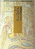 メルヴィル (世界の文学セレクション36)