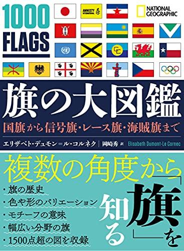旗の大図鑑 国旗から信号旗・レース旗・海賊旗まで