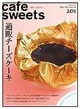 cafe-sweets (カフェ-スイーツ) vol.201 (柴田書店MOOK)
