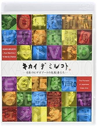 キカイデミルコト: 日本のビデオアートの先駆者たち (REF)