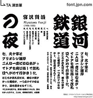 TA演芸筆 (TA_engeifude_m)|ダウンロード版