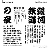 TA演芸筆 (TA_engeifude_m) ダウンロード版