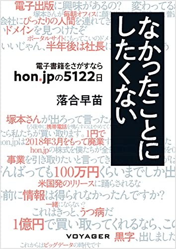 なかったことにしたくない 〜電子書籍をさがすなら hon.jpの5122日