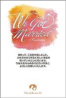 【私製はがき10枚】再婚報告はがき SAI-10
