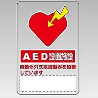 ユニット AED設置・誘導標識 807-56(設置のお知らせ表示)