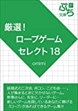 Rope Games Select18 Field and Party Games (Japanese Edition)