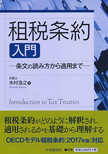 租税条約入門―条文の読み方から適用まで