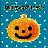 かぼちゃのだいおう (カボチャノダイオウ)