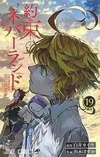 約束のネバーランド コミック 1-19巻セット [コミック] 出水 ぽすか; 白井 カイウ