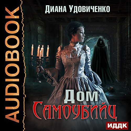 The House of Suicides [Russian Edition] Titelbild