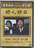 好人好日 [DVD]