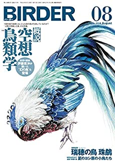BIRDER(バーダー)2018年8月号 概説 空想鳥類学