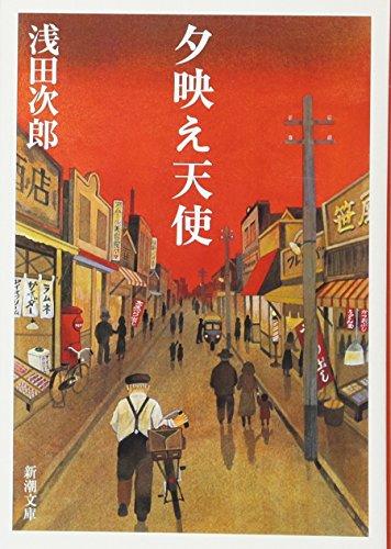 夕映え天使 (新潮文庫)