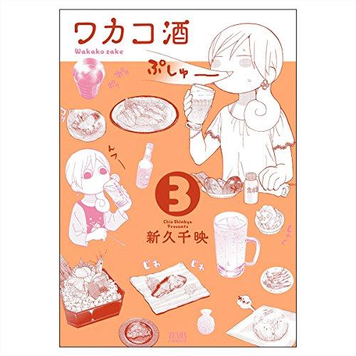 ワカコ酒 3 (ゼノンコミックス)の詳細を見る