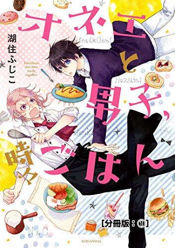 オネエと男子、時々ごはん 分冊版(1) (ARIAコミックス)