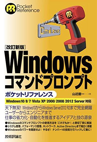 [改訂新版]Windowsコマンドプロンプトポケットリファレンス Kindle版