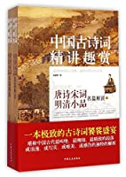 Interpretation of Famous Tang Poems, Song Ci-poems, Ming & Qing Sketches (Vol.1&2)