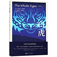 The White Tiger (Chinese Edition)