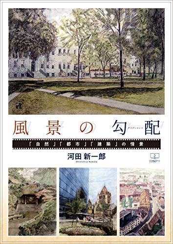 風景の勾配(グラディエント):「自然」「都市」「建築」 の情景(22世紀アート)