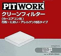 PITWORK(ピットワーク) クリーンフィルター 花粉・におい・アレルゲン対応タイプ AY685-MA005 ラフェスタハイウェイスター 日産純正部品