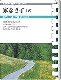 家なき子(下) (お風呂で読む文庫 60)