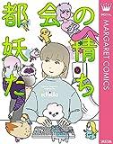 都会の妖精たち (マーガレットコミックスDIGITAL)
