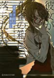 遊川夕妃の実験手記 彼女が孔雀の箱に落ちたわけ (星海社FICTIONS)