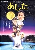 あした デラックス版[DVD]
