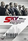 ワイルド・スピード SKY MISSION[DVD]