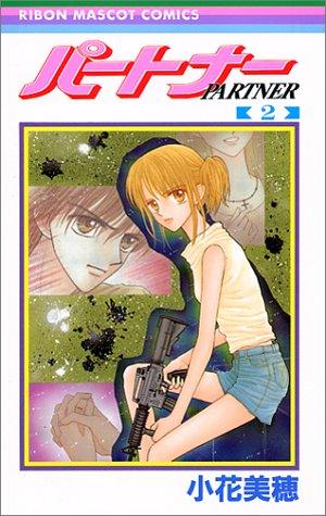 パートナー (2) (りぼんマスコットコミックス (1222))
