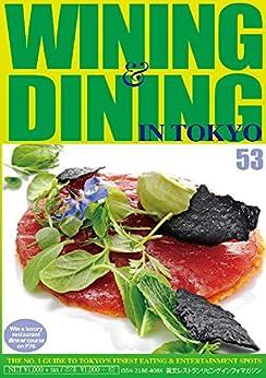 [ビジネスワールド社]のWINING & DINING in TOKYO(ワイニング&ダイニング・イン・東京) 53