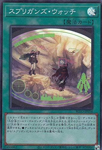 遊戯王 BLVO-JP054 スプリガンズ・ウォッチ (日本語版 スーパーレア) ブレイジング・ボルテックス
