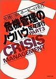 危機管理のノウハウ part 3 危機に強いリーダーの条件 (PHP文庫 サ 1-3)