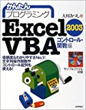 かんたんプログラミング Excel2003 VBA コントロール・関数編